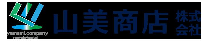 袋井市 浜松 鉄くず買取 スクラップ買取の山美商店